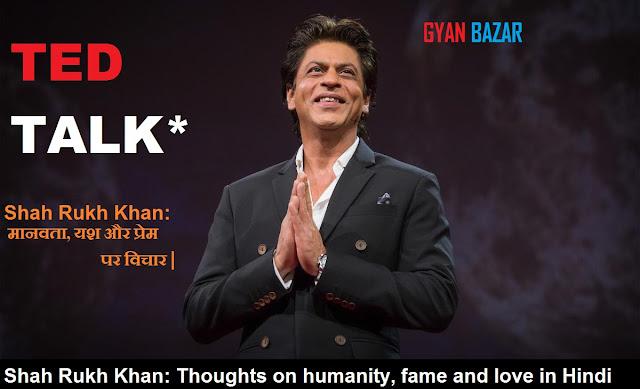 शाहरुख़ खान की प्रेरक स्पीच TED Talk हिंदी में