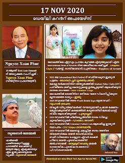 Daily Malayalam Current Affairs 17 Nov 2020
