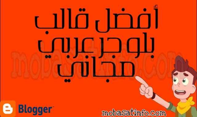 أفضل قالب بلوجر معرب مجاني بدون حقوق للمدونات العربية