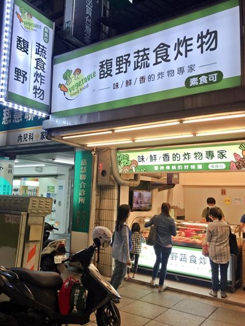 馥野蔬食炸物~台北市素食宵夜、萬隆捷運站素食炸物