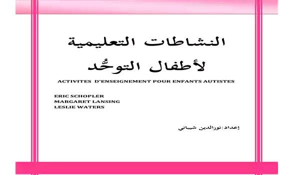 النشاطات التعليمية لاطفال التوحد pdf