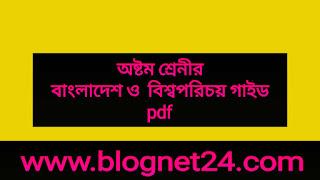 অষ্টম শ্রেনীর বাংলাদেশ ও বিশ্বপরিচয় গাইড pdf   jsc bangladesh and bisho porichoy Book Solution