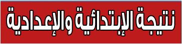 الان نتيجة الشهادة الابتدائيه والاعدادية بمحافظة البحر الاحمر 2017 الترم الثانى