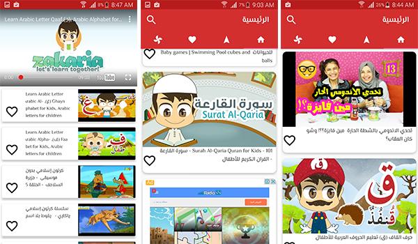 تطبيق أطفال تيوب لعرض محتوى آمن للاطفال