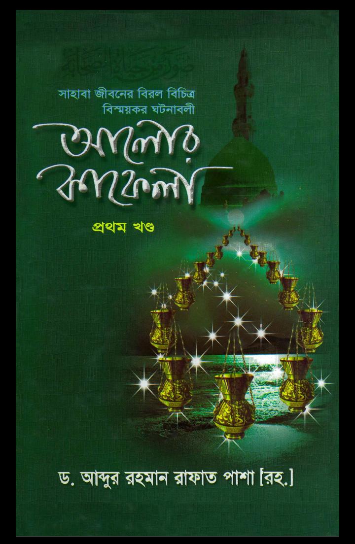 ইসলামিক উপন্যাস pdf, ইসলামিক উপন্যাস পিডিএফ ডাউনলোড, ইসলামিক উপন্যাস পিডিএফ, ইসলামিক উপন্যাস pdf download, ইসলামিক উপন্যাস pdf free download,