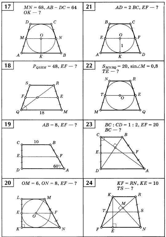 средняя геометрии гдз трапеции по треугольника и 8 класс линия