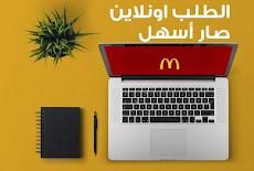 """""""ماكدونالدز"""" تطلق برنامج التوظيف الجديد للشباب"""