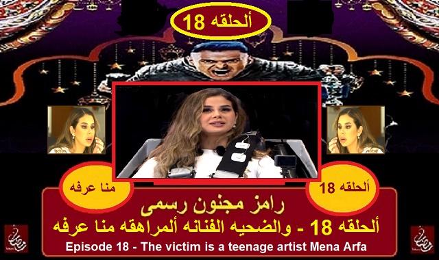 رامز مجنون رسمى - الحلقه 18 مع الفنانه المراهقه منا عرفه