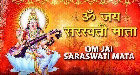 Saraswati Mata Ki Aarti - Om Jai Saraswati Maata Lyrics