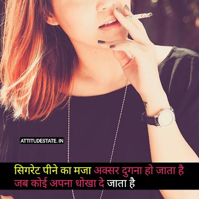 smoking status in hindi attitude
