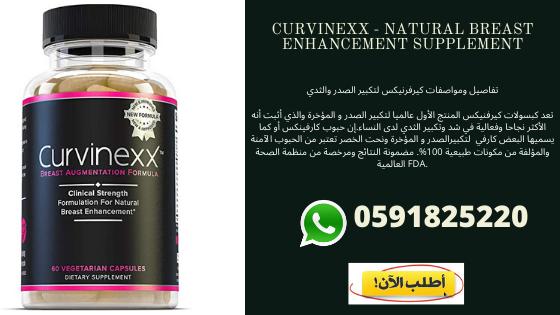 كبسولات تكبير الثدي والمؤخرة كيرفينكس CURVINEXX