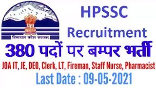HPSSC Recruitment 2021 for Nurses, Pharmacist, Accountant & other Posts 2021 - Govt Jobs in HP