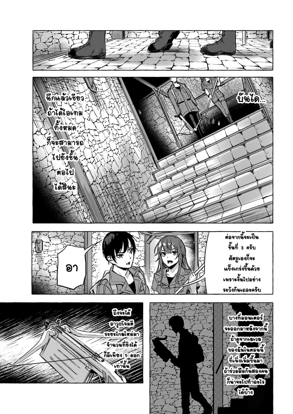 อ่านการ์ตูน Sex and Dungeon! ตอนที่ 8 หน้าที่ 7