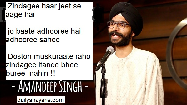 Amandeep Singh Poem In Hindi