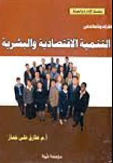 تحميل كتاب التنمية الإقتصادية والبشرية pdf أ.د طار على جماز، مجلتك الإقتصادية