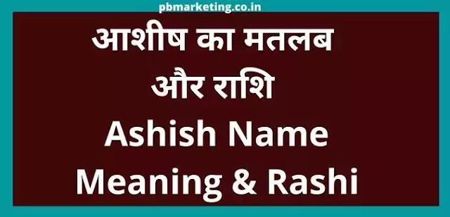ashish naam ki rashi