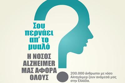 Σεπτέμβριος, μήνας Αλτσχάιμερ - Του Γιώργου Ματρακούκα (+ΒΙΝΤΕΟ)