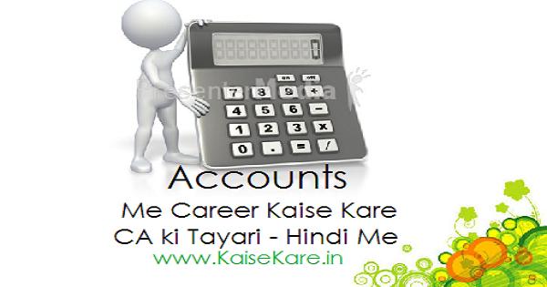 Account Me Career Kaise Kare