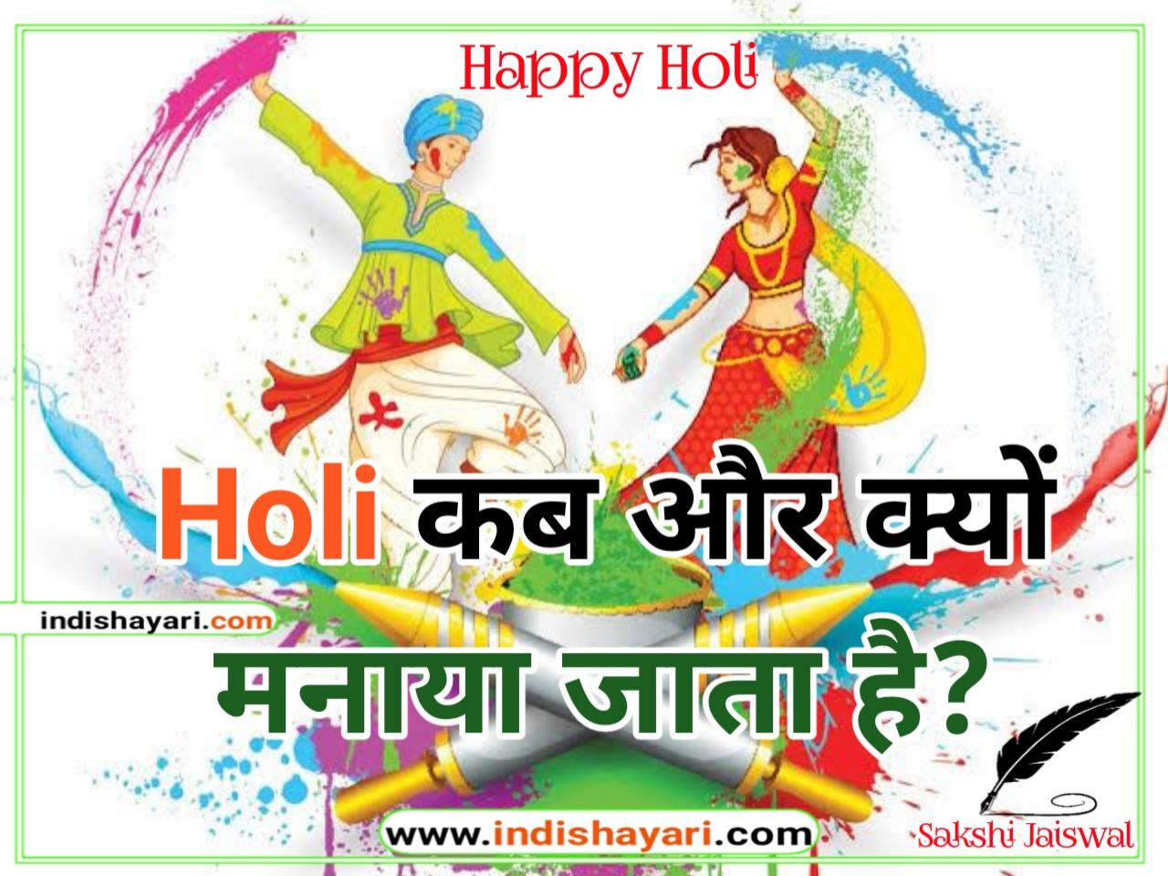 Holi कब और क्यों मनाया जाता है ? Holi Story in Hindi