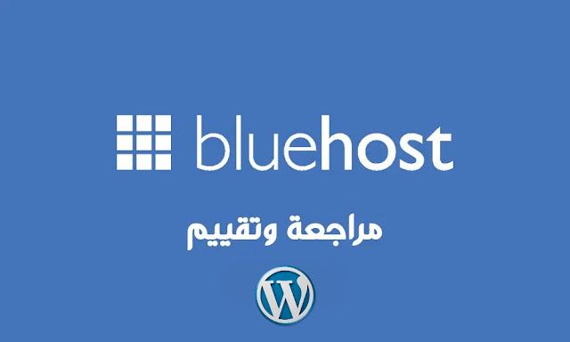 استضافة Bluehost افضل استضافة ووردبريس
