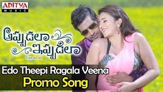 Edo Theepi Ragala Veena Promo Song II Appudalaa Ippudilaa Songs II Surya Tej, Harshika