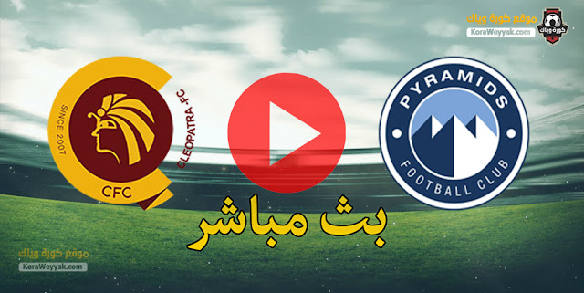 نتيجة مباراة بيراميدز وسيراميكا اليوم 27 ديسمبر 2020 في الدوري المصري