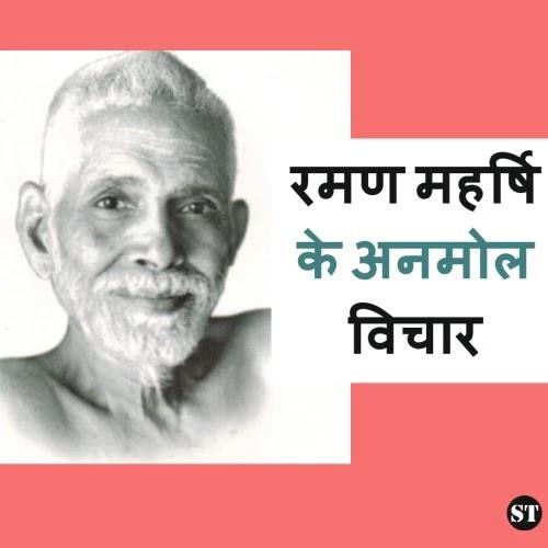 15+ रमण महर्षि के अनमोल विचार [प्रवचन]- Ramana Maharshi Quotes In Hindi