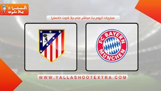 نتيجة مباراة بايرن ميونخ واتلتيكو مدريد بث مباشر 21-10-2020 في دوري أبطال أوروبا