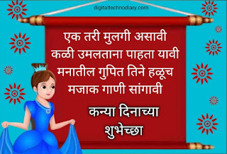 कन्या दिन शुभेच्छा - Daughters day wishes in Marathi