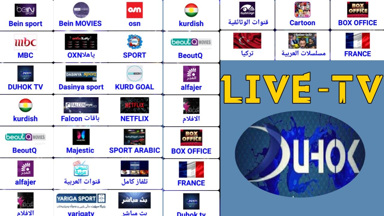 تحديث للاسطورة العربية لمشاهدة القنوات العربية والعالمية المشفرة مجانا/Duhok-Tv