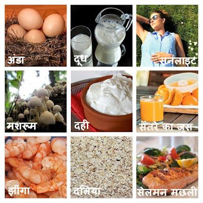 विटामिन डी के आहार, स्रोत, फायदे और नुकसान   Source, benefits and side effects of Vitamin D in hindi