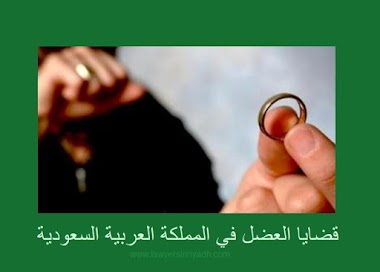 قضايا العضل في السعودية