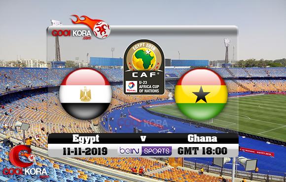 مشاهدة مباراة مصر وغانا اليوم 11-11-2019 كأس إفريقيا تحت 23 سنة