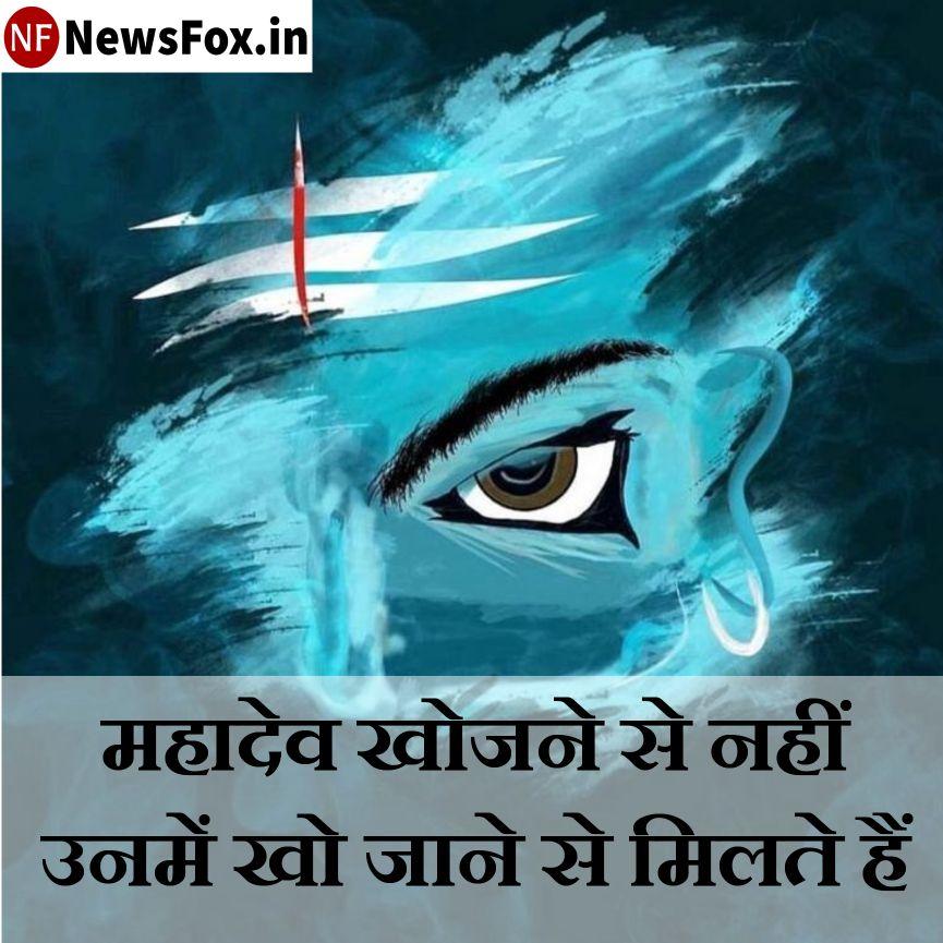 Mahadev Quotes 2021 newsfox.in