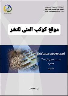 كتاب تجارب عملية في هندسة كهربائية 2 عملي pdf تخصص إلكترونيات صناعية وتحكم