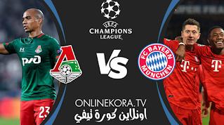 مشاهدة مباراة بايرن ميونخ ولوكوموتيف موسكو بث مباشر اليوم 09-12-2020 في دوري أبطال أوروبا