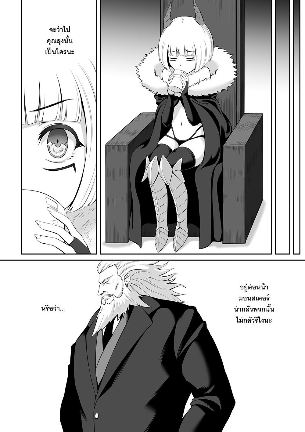 อ่านการ์ตูน LUNA The New Demonlord ตอนที่ 1 หน้า 11