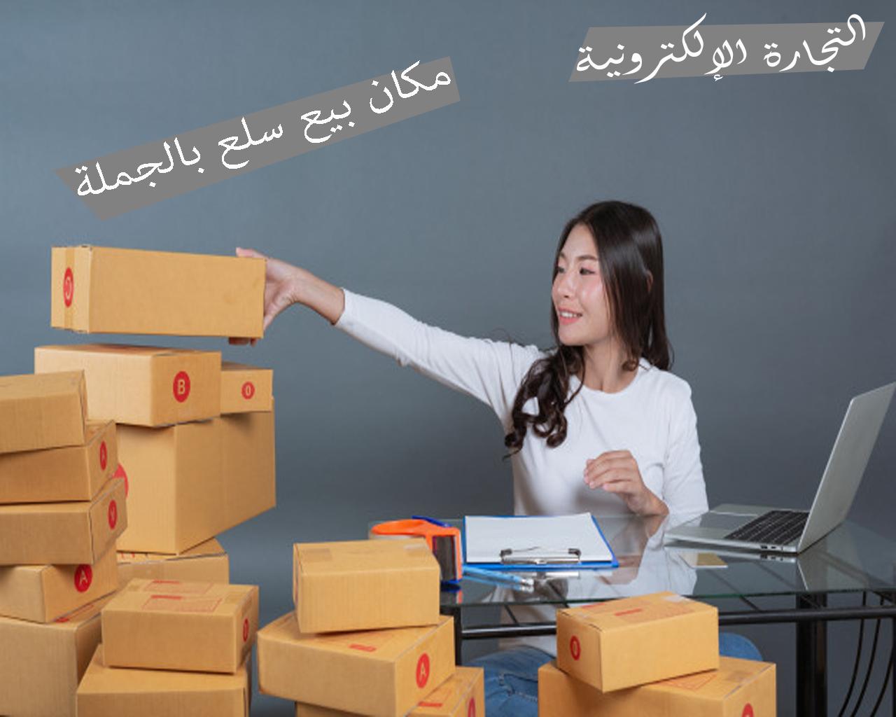 مكان بيع الجملة في المغرب