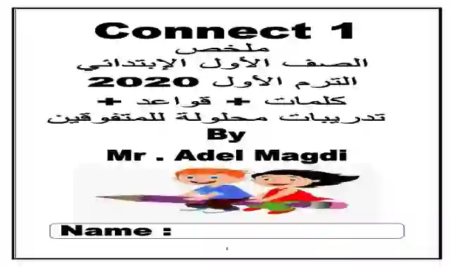 ملخص منهج اللغة الانجليزية للصف الاول الابتدائى منهج كونكت 1 الترم الاول 2021 اعداد مستر عادل مجدي