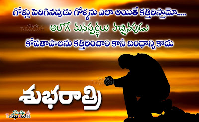 famous-good-night-telugu-quotes-greetings-wishes-sms-messages