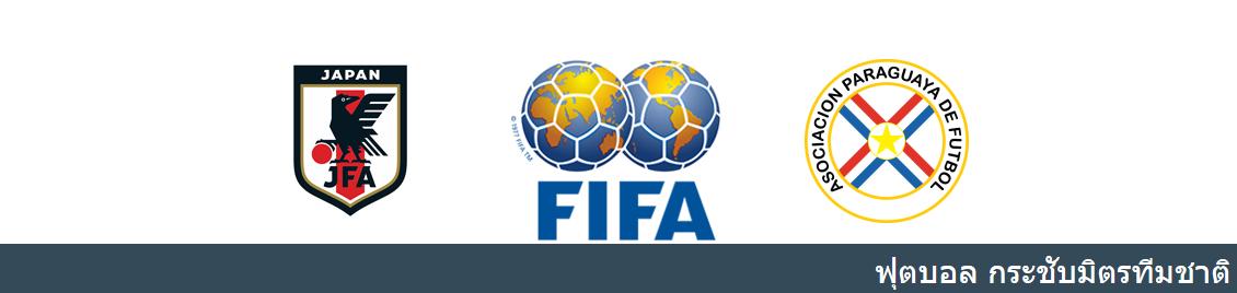 แทงบอล วิเคราะห์บอล กระชับมิตร ระหว่าง ทีมชาติญี่ปุ่น vs ทีมชาติปารากวัย