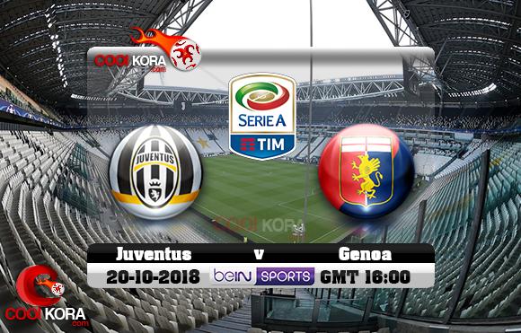 مشاهدة مباراة يوفنتوس وجنوى اليوم 20-10-2018 في الدوري الإيطالي