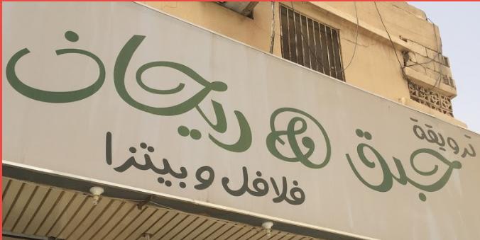منيو وفروع ورقم مطعم حبق وريحان 2021