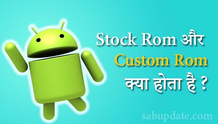 Custom ROM kya hai
