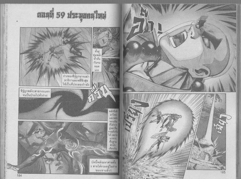 Demi Gods & Semi Devils - หน้า 91
