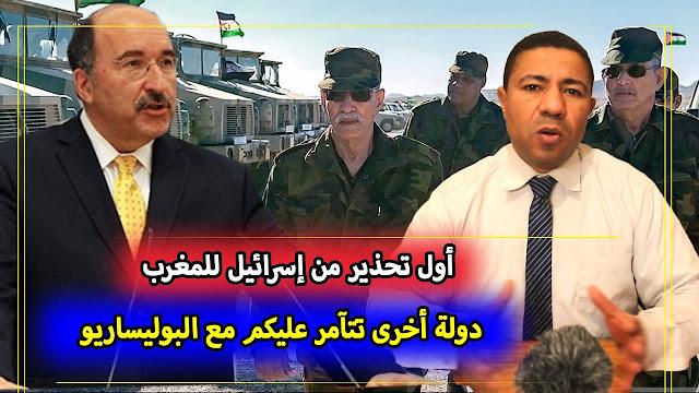 أول تحذير من إسرائيل للمغرب 😱 دولة أخرى تتآمر عليكم مع البوليساريو👇