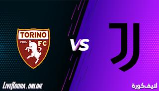 مشاهدة مباراة يوفنتوس وتورينو بث مباشر بتاريخ 05-12-2020 الدوري الايطالي