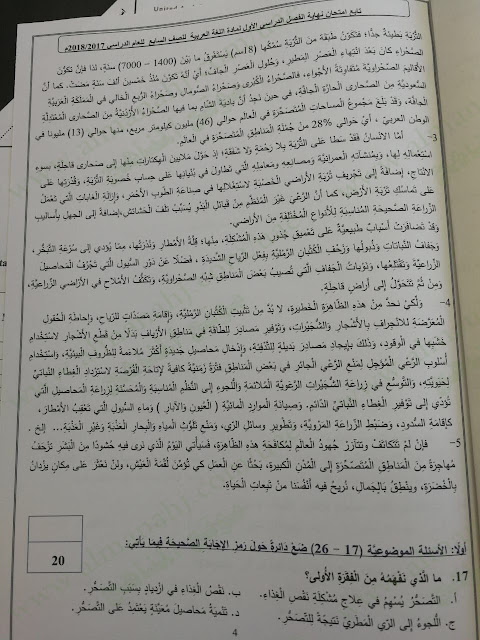 الامتحان الوزاري نهاية الفصل الأول لغة عربية