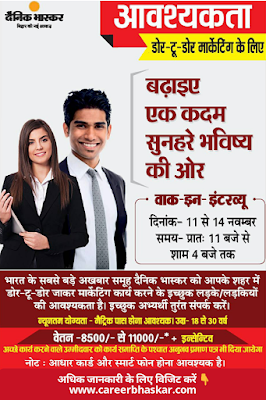 Dainik Bhaskar Recruitment 2019, Dainik Bhaskar jobs 2019, Dainik Bhaskar Bihar Vacancy 2019, Dainik Bhaskar Recruitment 2019, dainik bhaskar jobs today, dainik bhaskar recruitment 2019, dainik bhaskar job classified, dainik bhaskar editor, dainik bhaskar, dainik bhaskar group.