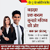 Dainik Bhaskar Recruitment 2019-20